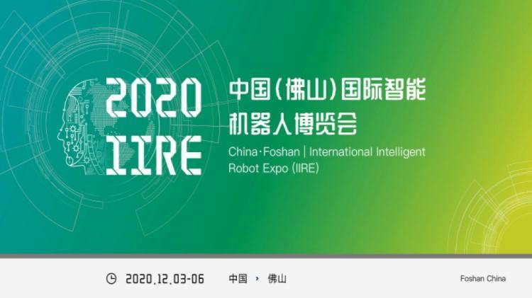 中国(佛山)国际智能机器人博览会