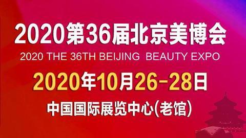 2020北京美博会/2020年北京国际美博会