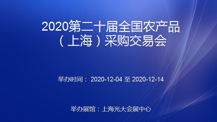   2020第二十届全国农产品(上海)采购交易会