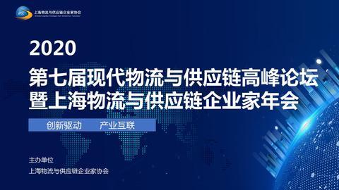 2020第七届现代物流与供应链高峰论坛