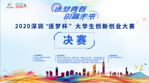 """2020深圳""""逐梦杯""""创业大赛巅峰之战邀您来观赛"""