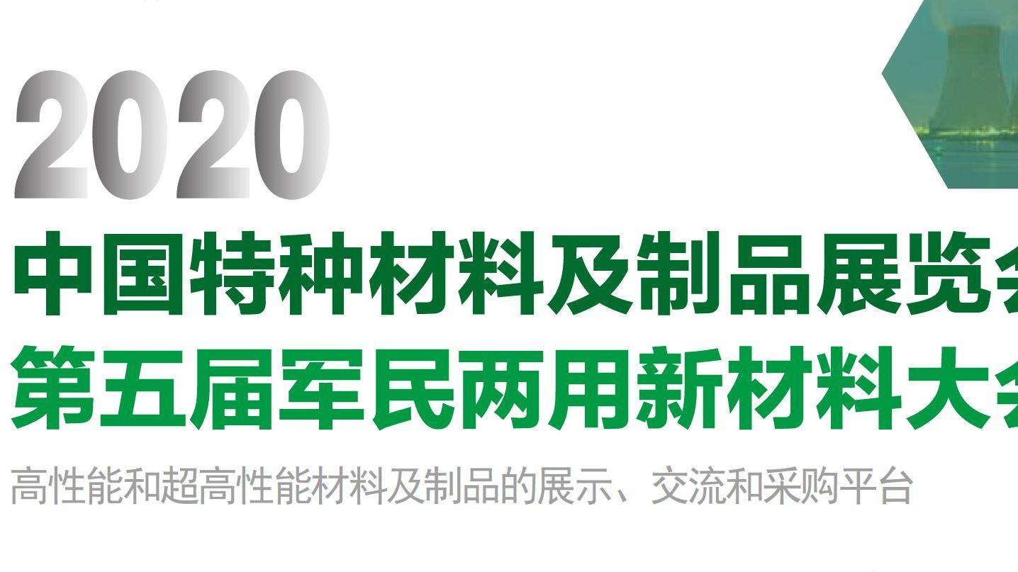中国特种材料及制品展览会暨第五届军民两用新材料大会