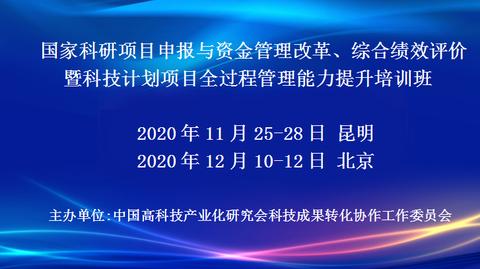 国家科研项目申报资金管理改革综合绩效评价培训班(11月昆明)