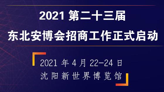 2021第二十三屆東(dong)北國際公(gong)共安(an)全(quan)防範產品博覽會
