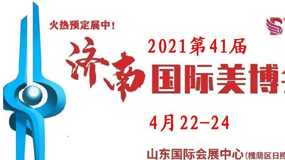 2021年(nian)濟南xia)mei)博會2021年(nian)濟南國際美(mei)博會