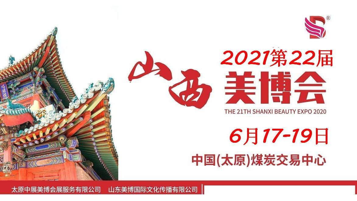 2021年太原美博会|2021年太原国际美博会
