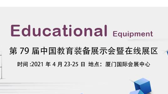 第79屆中國教育裝備展示(shi)會暨在(zai)線展區