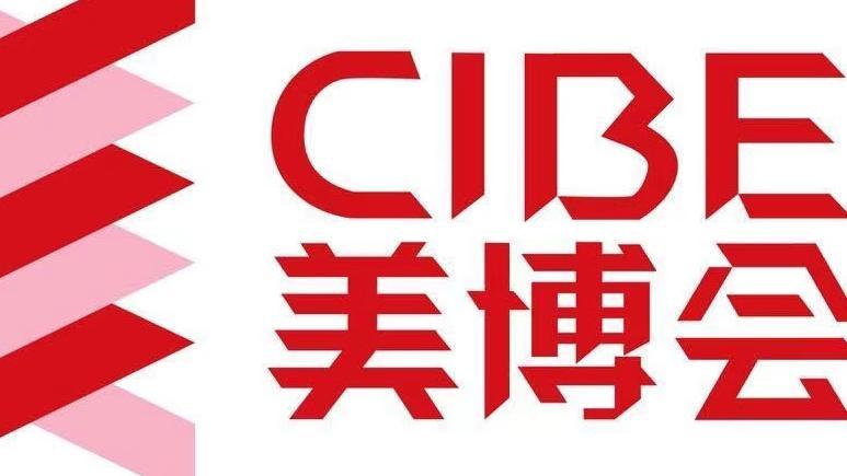广州CIBE-2021年3月广州(春季)美博会