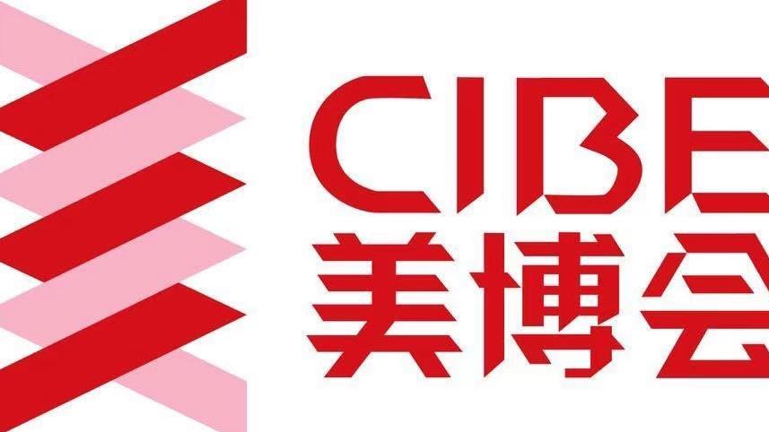 第56届广州美博会