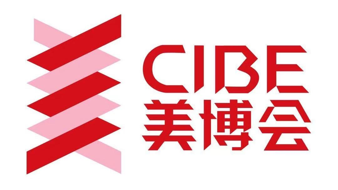 2021第56届广州美博会展馆交通指引