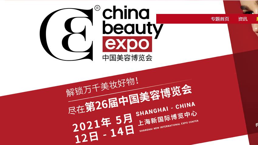 2021上海美博会cbe-上海浦东美博会