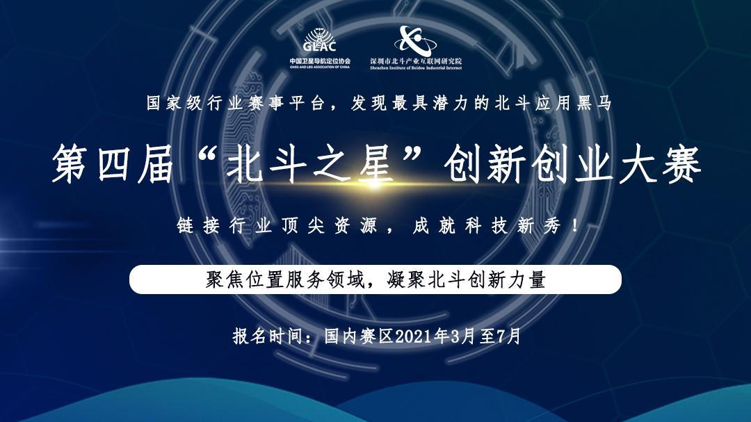 """第四屆""""北斗(dou)之星""""創新創業大賽項目kong)zheng)集"""