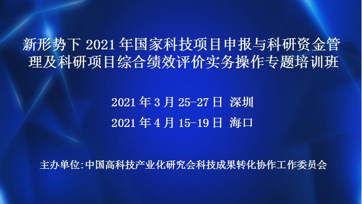 国家科技项目申报与科研资金管理专题培训班(3月深圳班)