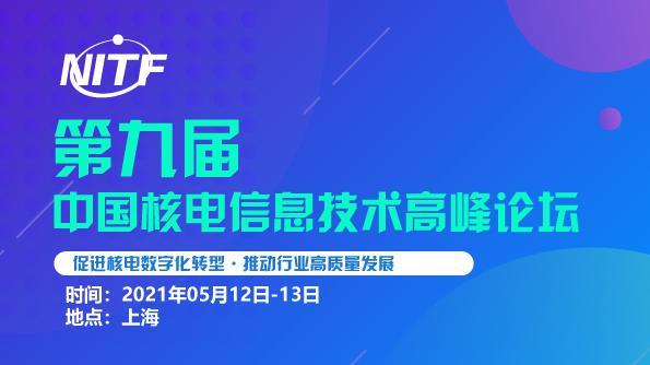 第九届中国核电信息技术高峰论坛(NITF 2021)