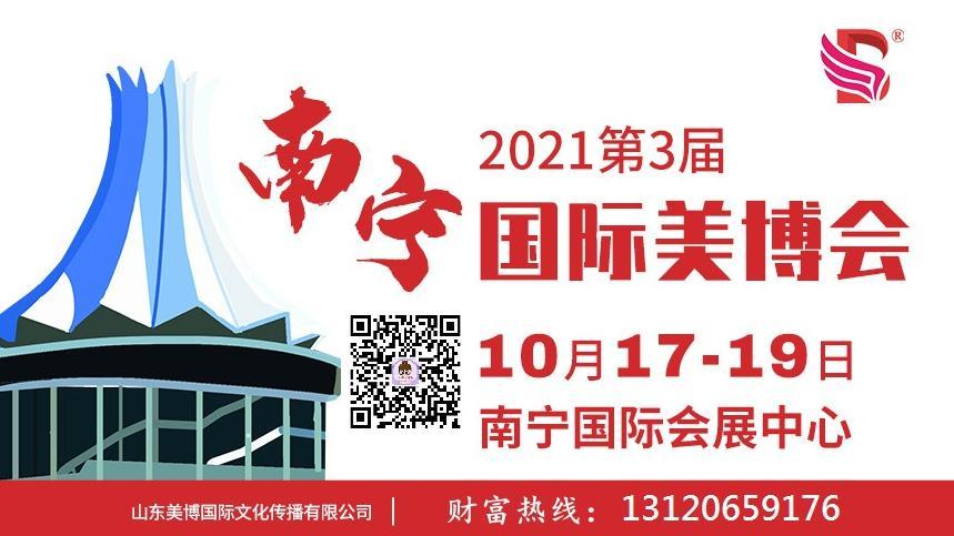 2021年南(nan)寧美博會(hui)-2021年廣西南(nan)寧美博會(hui)