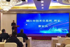 2020年首期初级技术经纪人培训班——镇江站