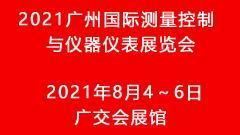 2021廣(guang)州(zhou)國際(ji)shi)飭靠?樸yu)儀器(qi)儀表展覽會