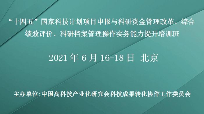 国家科技项目申报与科研资金管理科研档案管理培训班(6月北京)