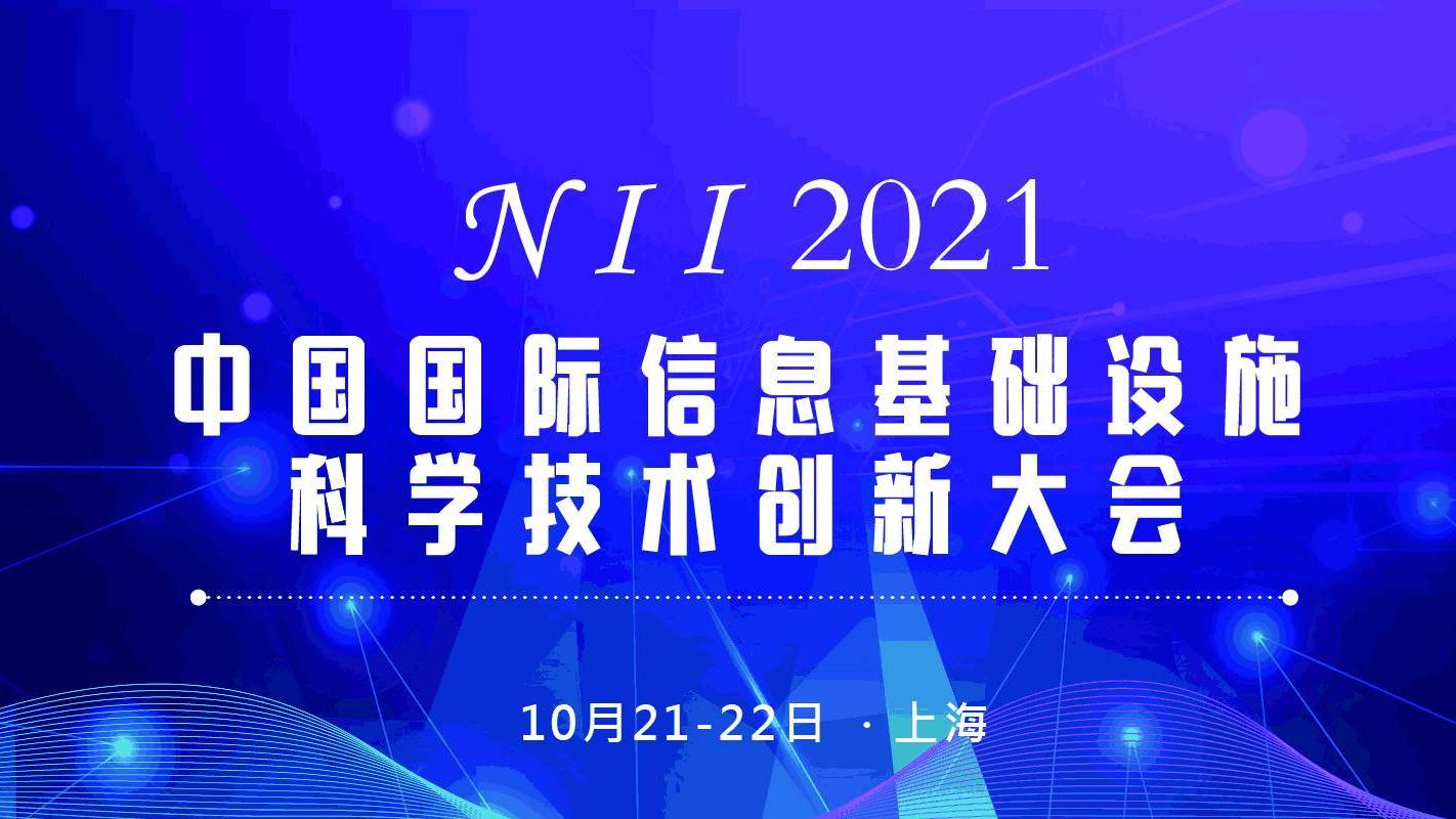 N I I 2021中國國際信息基(ji)礎設施科學技術創新大會(hui)