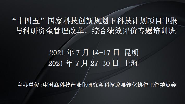國家科技項目ke)shen)報與科研資金管理(li)改(gai)革她自小、綜合績(ji)效評價專題培訓班