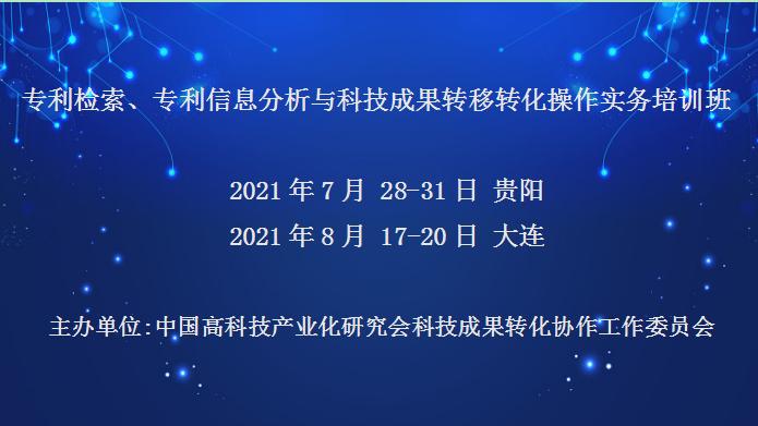 专利检索专利信息分析与科技成果转化操作实务培训班(7月贵阳)