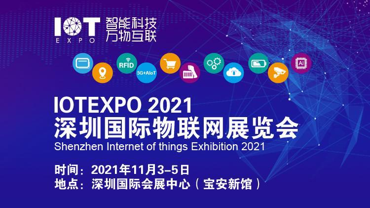 2021第(di)九屆深圳國際物聯網展覽會