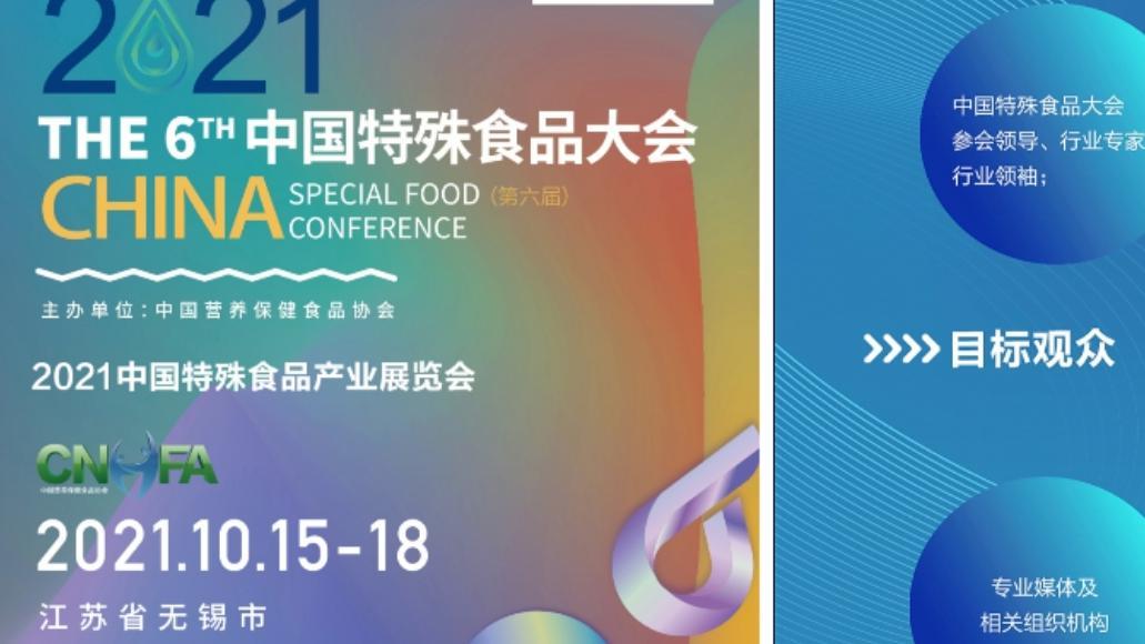 2021第六屆(jie)中國特(te)殊食品大會(hui)/特(te)殊食品工業(ye)展(zhan)覽(lan)會(hui)