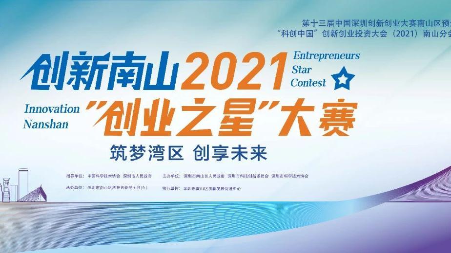 """創新南山2021""""創業之星""""大賽"""