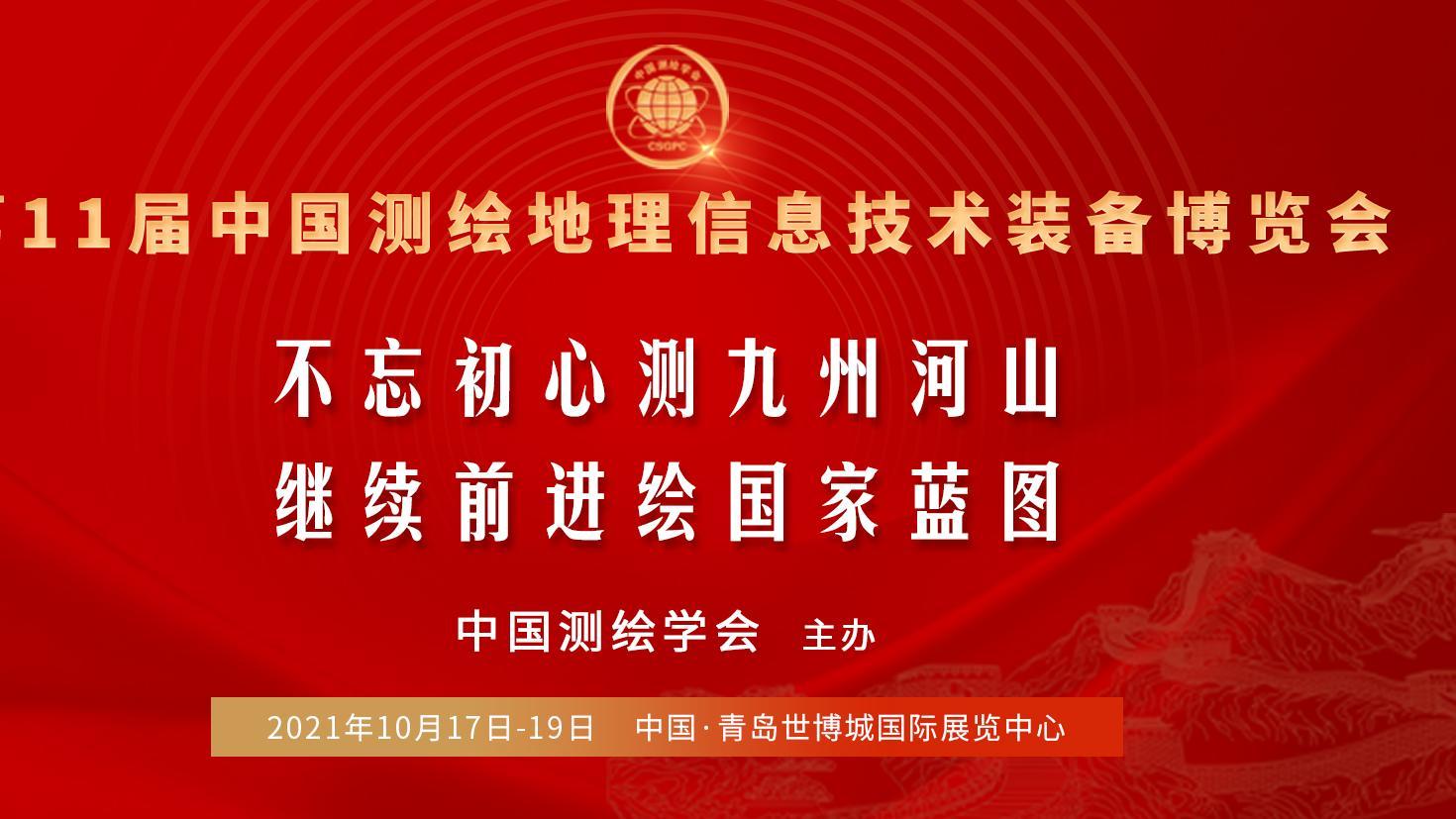 中國測繪地理信息技術裝備(bei)博覽(lan)會(hui)