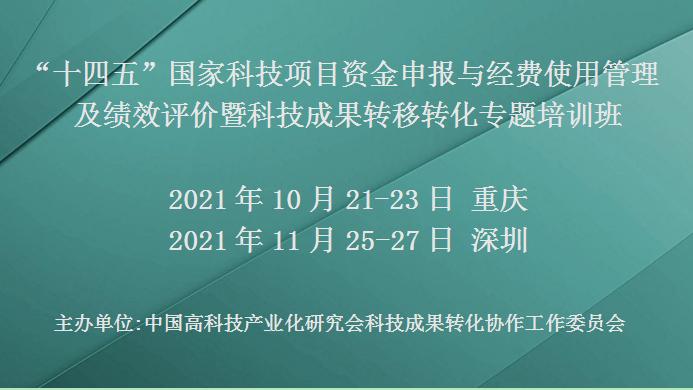 國家(jia)科技項(xiang)目申(shen)報經費使用管(guan)理暨科技成果(guo)轉化培訓(10月(yue)重(zhong)慶)